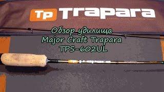 Удилище спиннинговое major craft trapara