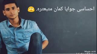 يحيي علاء - احلامي صغيره   A7lamy So8yra - Yahia Alaa