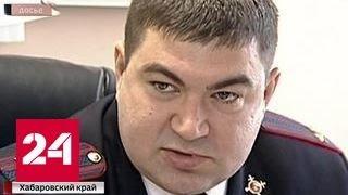 Тихий процесс по громкому делу: в Хабаровске за взятку арестован полицейский
