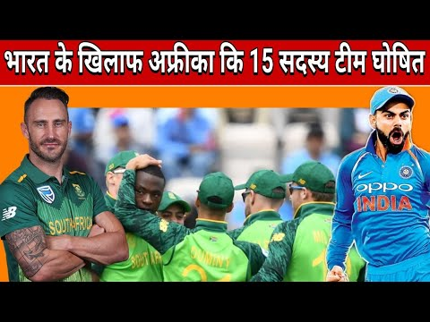 India VS South Africa T20 & Test Series || South Africa 15 Members Team Squad VS India In Test & T20
