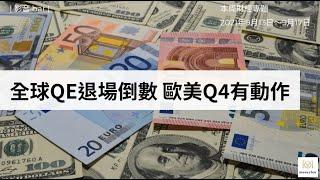 【財經專題】各國央行縮減QE?Fed最快11月有動作,ECB預告Q4減緩購債速度(影音)
