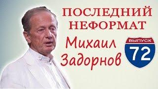 Последний выпуск НЕФОРМАТА с Михаилом Задорновым. Программа закрывается!
