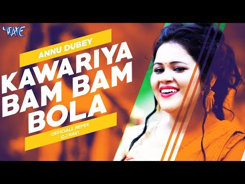 Kawariya Bam Bam Bole - Dj Song - Anu Dubey - High Bass Mix