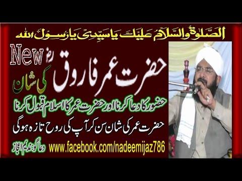 Download Hafiz Imran Aasi By Hazrat Umar Farooq Ki Shan 2017 HD Mp4 3GP Video and MP3