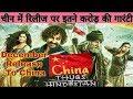 CHINA में होगा Thugs Of Hindostan का धमाका | इस दिन होगी रिलीज़ | Aamir Khan, Amitabh, Katrina |