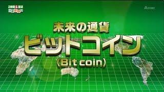 未来の通貨「ビットコインBitcoin」お金の流れが変わる!?