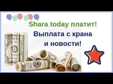 Shara today платит выплата с крана и новости