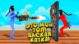 ЛУЧШАЯ ВЕРСИЯ PUBG! - БОЙ ЗА ТОП-1 ПРОТИВ СКВАДА! - Totally Accurate Battlegrounds