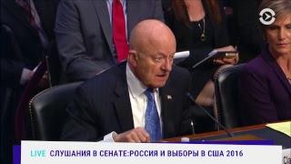 """""""Российское вмешательство в выборы в США"""" - слушания в Сенате"""