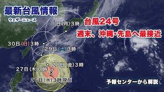 最新台風情報台風24号週末、沖縄・先島へ最接近