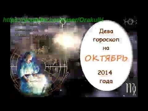 Гороскоп на ноябрь 2014 ноябрь