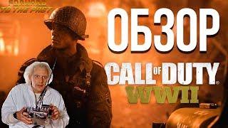 Обзор Call of Duty: WWII - Нормандия уже не та