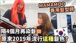 Mamamoo髮型師幫我染頭髮!2019年流行的髮色是?| Mira 咪拉