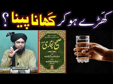 PANI peh Phoonk ker DAMM kerna     Kharay ho ker KHANA & PEENA      By Engineer Muhammad Ali Mirza