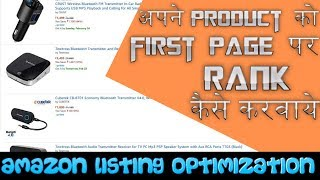 Get Your Amazon Listing To First Page With Keywords 2019 Expained IN Hindi
