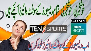 Sony Network July 24/07/2018 NDS Software Updates   AsiaSAT