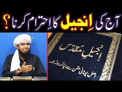 Aaj ki INJEEL-e-Muqaddas (BIBLE) ka IHTARAM kerna kewn ZAROORI hai ??? (Engineer Muhammad Ali Mirza)