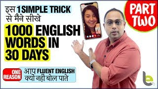 Tips To Learn 1000 English Words In 30 Days - Part 2   Simple Trick to Speak Fluent English Easily?