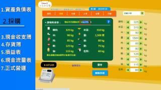 Smart Accounting 聰明會計_小永和豆漿