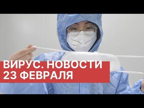 Коронавирус из Китая. Новости 23 февраля (23.02.2020). Последние новости о вирусе из Китая видео