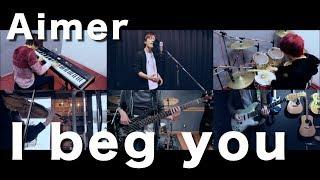 I beg you / Aimer [Band Cover]