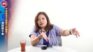 【青姐話】中資股基本因素只有國策? 港股兩不像 (1/2)