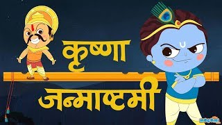 Story of Janmashtami in Hindi | Birth of Lord Krishna | Indian Mythology Stories in Hindi by Mocomi