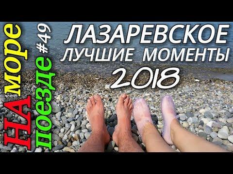 Лазаревское 2018 - Море зовёт / Отдых в Лазаревском 2018 / Лучшие моменты
