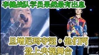 李健战队学员果然最有出息,旦增尼玛夺冠,他们两登上央视舞台