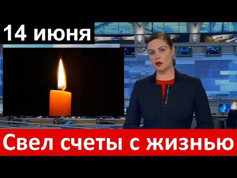 🔥14 июня 🔥 Ушел совсем молодым 🔥В Москве 🔥