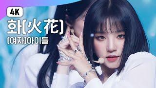 (4K) (여자)아이들 - 화(火花) ((G)I-DLE - HWAA) | M COUNTDOWN | 엠카운트다운 210114