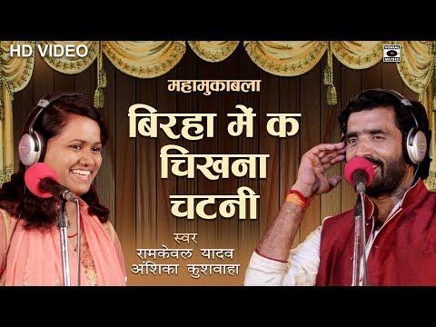 मजेदार धुन तर्ज - बिरहा में का चीखना चटनी - Anshika Kushwaha - Ramkewal Yadav - Bhojpuri Birha 2018.