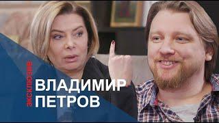 Владимир Петров | Vласть vs Vлащенко