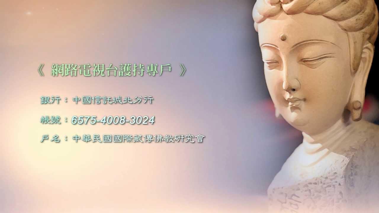 佛法釋疑 - 專訪貢噶仁波切