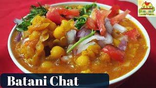 Batani Chat Recipe in Telugu || Street Style Batani Chat