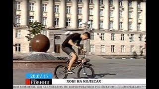 Молодь Черкас освоює спорт на колесах