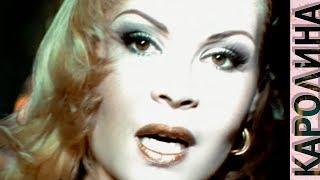 КАРОЛИНА - Королева / Official Video 1997 / Full HD / Ремастеринг