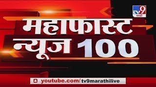 MahaFast News 100 | महाफास्ट न्यूज 100 | 9 July 2020 -TV9