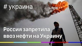 Россия запретила экспорт нефти и угля на Украину