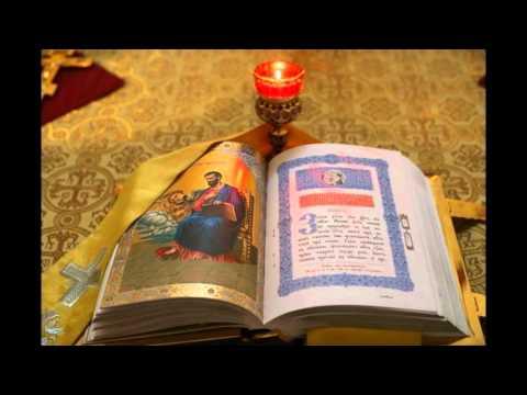 Молитва пред читање Псалтира ~ Молитвы перед началом чтения Псалтири