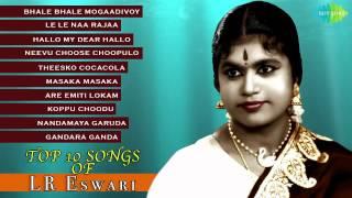 Best Of LR Eswari | Top 10 Telugu Songs | Audio Jukebox