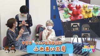 気楽に楽しく手芸作品づくりしよう「ふれあい工房」甲賀市 かふか生涯学習館