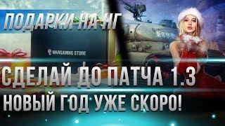 СРОЧНЫЕ НОВОСТИ! СДЕЛАЙ ЭТО ДО ВЫХОДА ПАТЧА 1.3 WOT - ПОДАРКИ НА НОВЫЙ ГОД В world of tanks халява