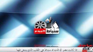 مازيكا اعلان قناة سنباط اليوم على اليوتيوب تحميل MP3