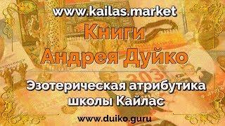 Книги Андрея Дуйко. Атрибутика, талисманы Эзотерический магазин - kailas.market