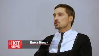 HOT NEWS: Фантастическое шоу Димы Билана
