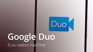 Google Duo - если надоел FaceTime