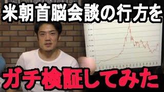 米朝首脳会談で日経平均株価がどう動くか?1989年からガチ検証してみたら凄いことがわかった!!