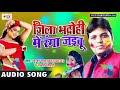 Uparse Niche Ranga Jaibu ~ Sunder Lal & Nandni Tiwari ~ Jila Badhohi Me Ranga Jaibu ~ Holi Song 2018