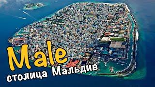 МАЛЬДИВЫ   ДЕНЬ 4   Мале. Столица Мальдив. Male. Maldives